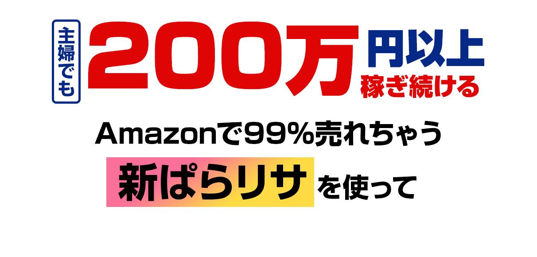 新ぱらリサ(水野倉みな)