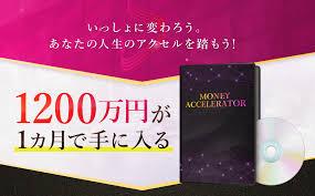 MONEY ACCELERATOR マネーアクセラレーター - 朝倉直人