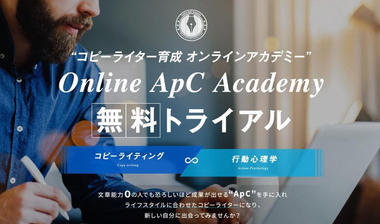 HIRO-Online-ApC-Academy01