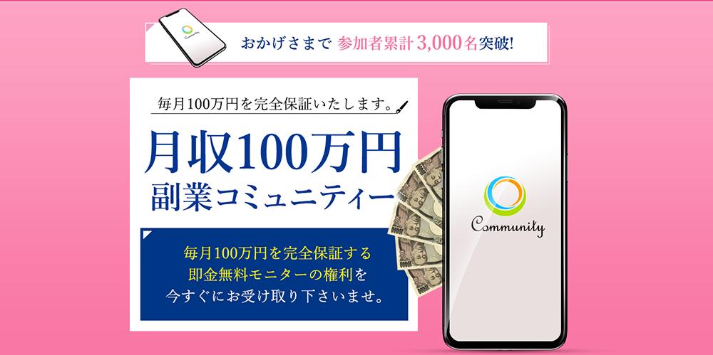 montth100community01