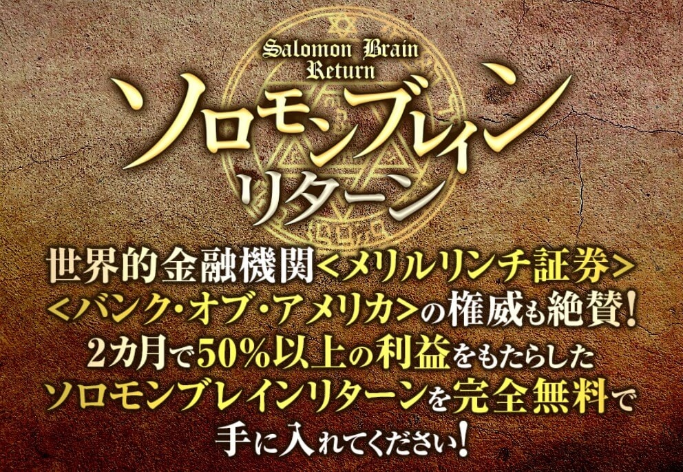 Salomon Brain Returnソロモンブレインリターン - 河野一勢