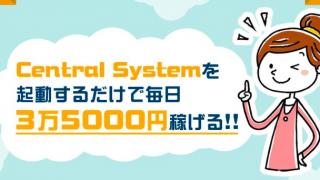 セントラルシステム-Central-System水谷雄一郎