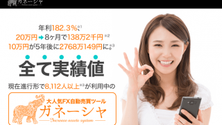 FX自動売買ツール ガネーシャ - 田中公貴