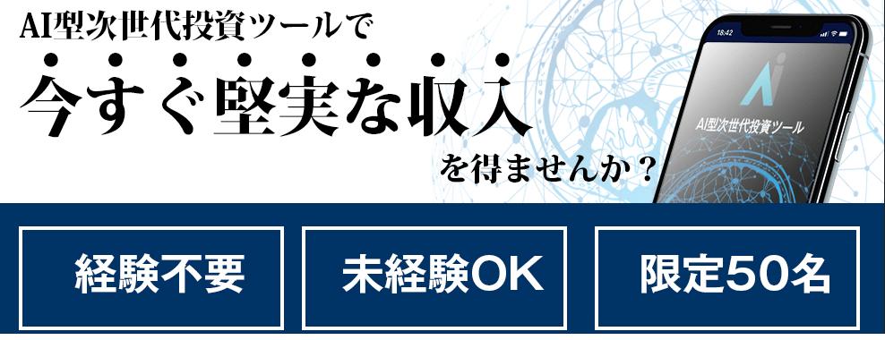AIシステムズ AI型次世代ツール投資 - 吉田司