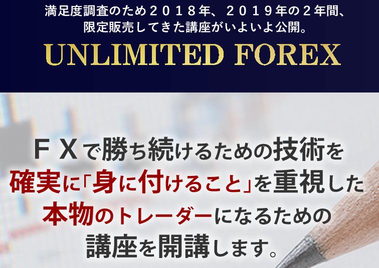 UNLIMITED FOREX アンリミテッドフォレックス - 野々山滋