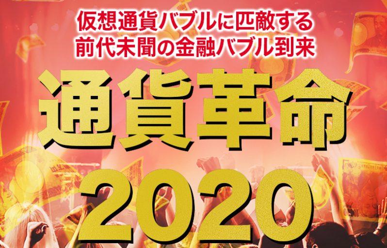 通貨革命2020水谷悠一