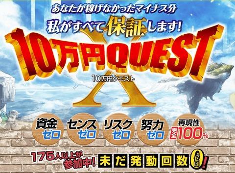 10万円QUEST 10万円クエスト(末永雄也)