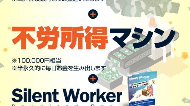 サイレントワーカー Silent Worker