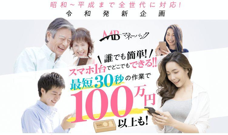 マネーバンク(鹿久保光宏)