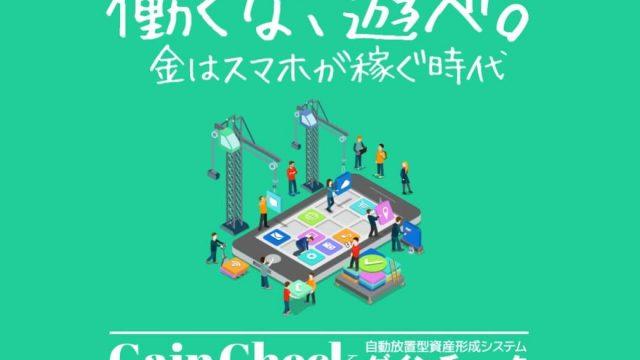 Gain Check ゲインチェック - 原田英一