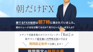 Kei承プログラム(原啓司)