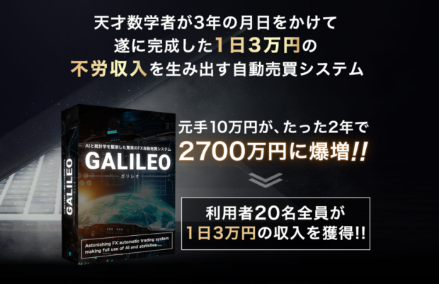 Galileo ガリレオ - 下田学