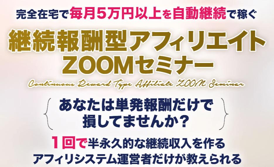 継続報酬型アフィリエイトZOOMセミナー(大成信一朗)