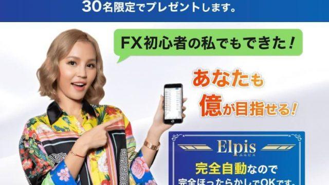 Elpis エルピス - 丘咲エミリ