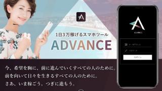 ADVANCE アドバンス(堀内誠)