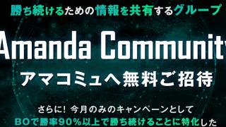 Amanda Community アマンダコミュニティ(末永ゆうや)