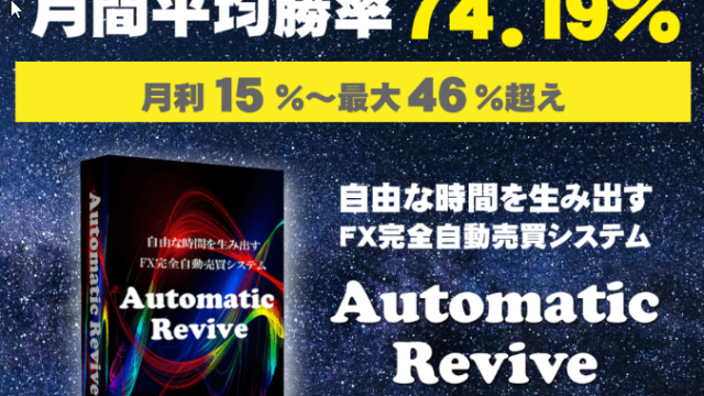 Automatic-Revive