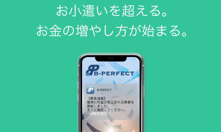 B-PERFECT ボートレース(競艇)予想配信サービス