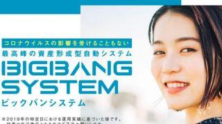BIGBANG SYSTEM ビックバンシステム 天津さくら