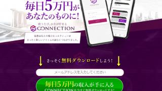 CONNECTION コネクション - 阿部海斗