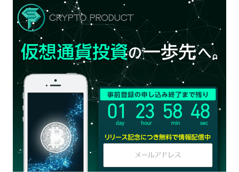 CRYPTO-PRODUCT-クリプトプロダクト
