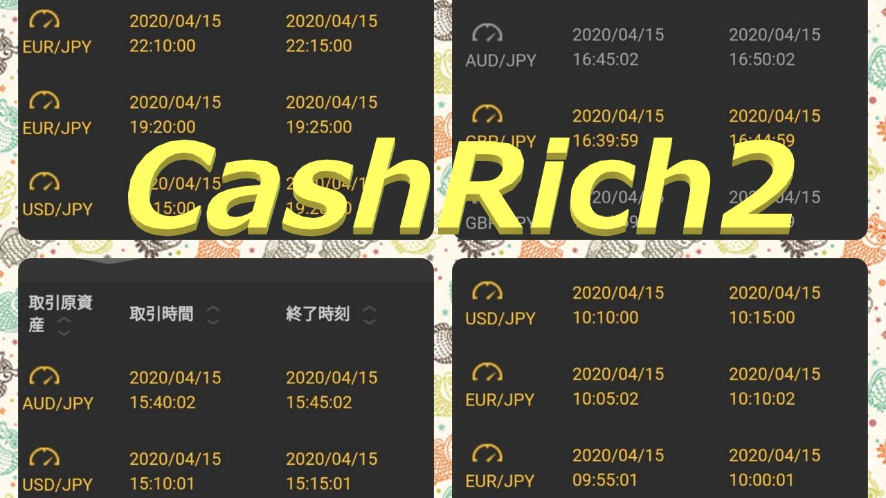CashRich2 バイナリーオプション 稼げる副業