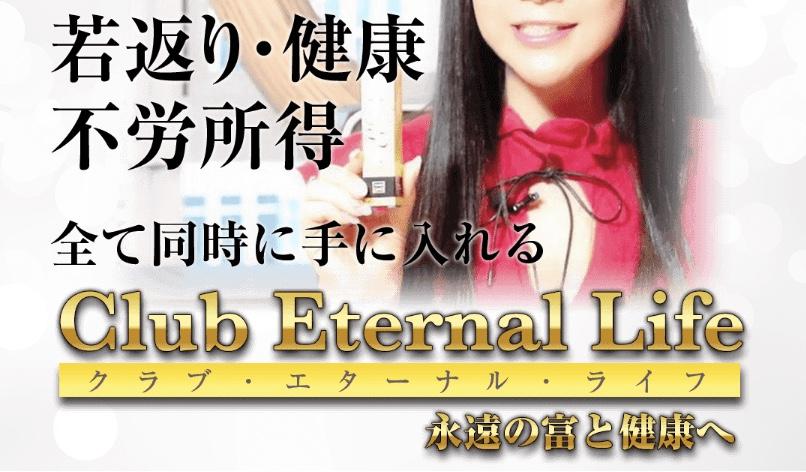 Club Eternal Life クラブ・エターナル・ライフ - TUBASA INAOKA 蝶乃舞