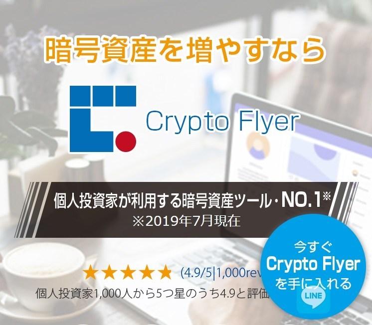 Crypto-Flyer-クリプトフライヤー