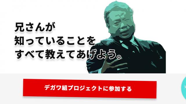 DEGAWAGUMI-進撃の出川組CC