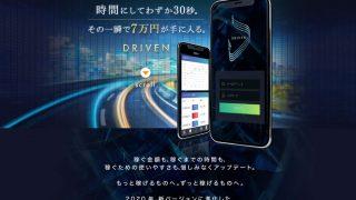 DRIVEN ドリブン - 朝倉直人