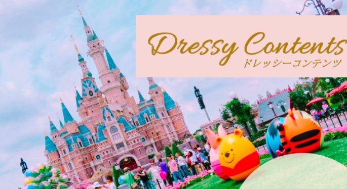 Dressy Contents ドレッシーコンテンツ(竹内美幸)