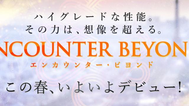 ENCOUNTER-BEYOND-エンカウンター・ビヨンド林田大地