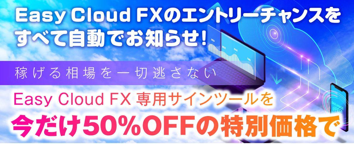 Easy-Cloud-FX