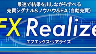FX Realize FXリアライズ 石塚勝博