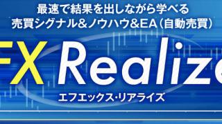 FXRealize-FXリアライズ