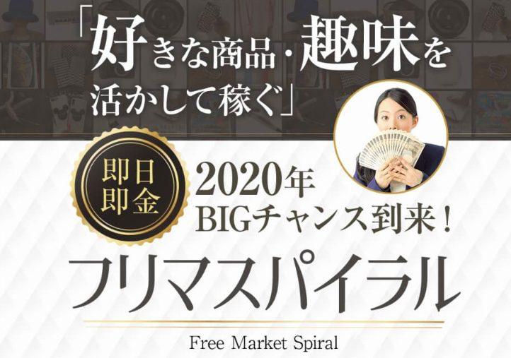 フリマスパイラル Free Market Spiral - 谷村遥