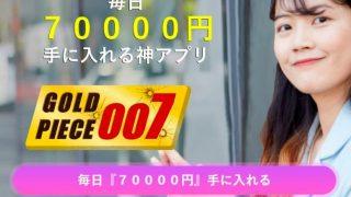 GOLD-PIECE-007