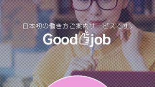 Good-job水島圭吾