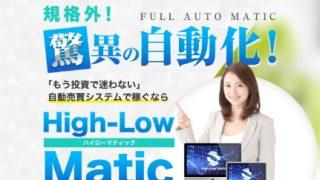 High-Low Matic ハイローマティック - 藤田守
