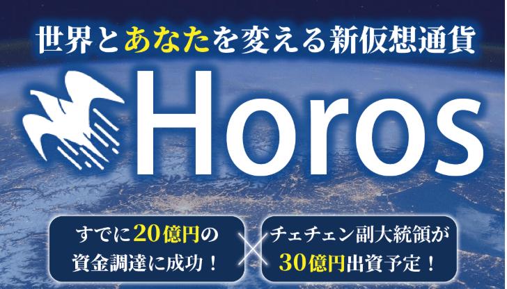 仮想通貨Horos ホロス