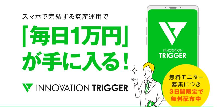 innovation-trigger