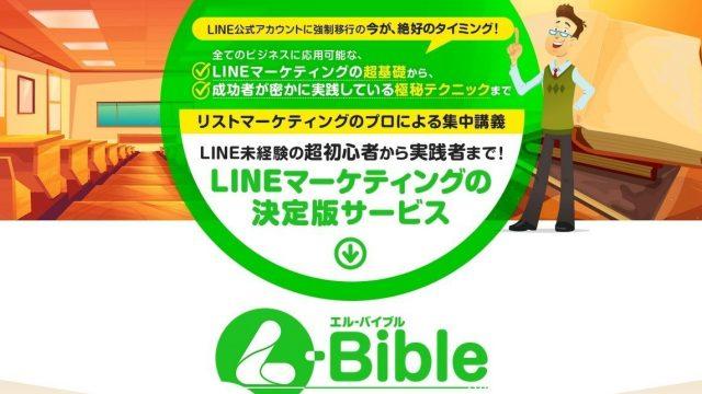 L-Bible-エルバイブル