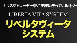 LIBERTA VITA SYSTEM リベルタヴィータシステム