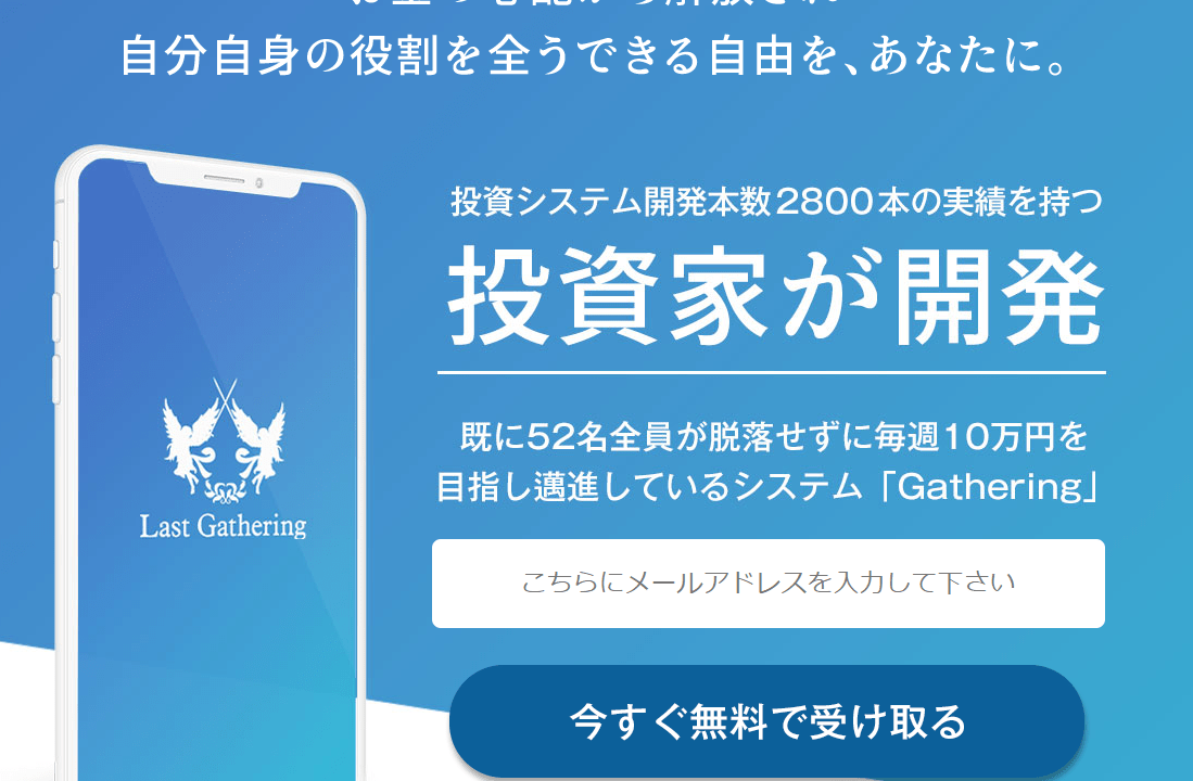 Last-Gathering-ラストギャザリング今井誠