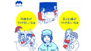 Magic-Note-マジックノート
