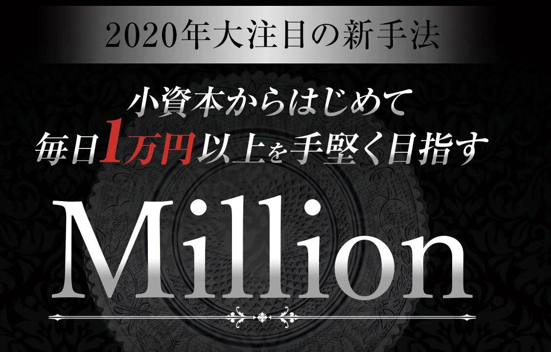 Million-ミリオン畑岡宏光