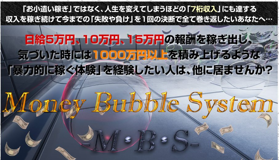 Money Bubble System MBSマネーバブルシステム ー 横井庄