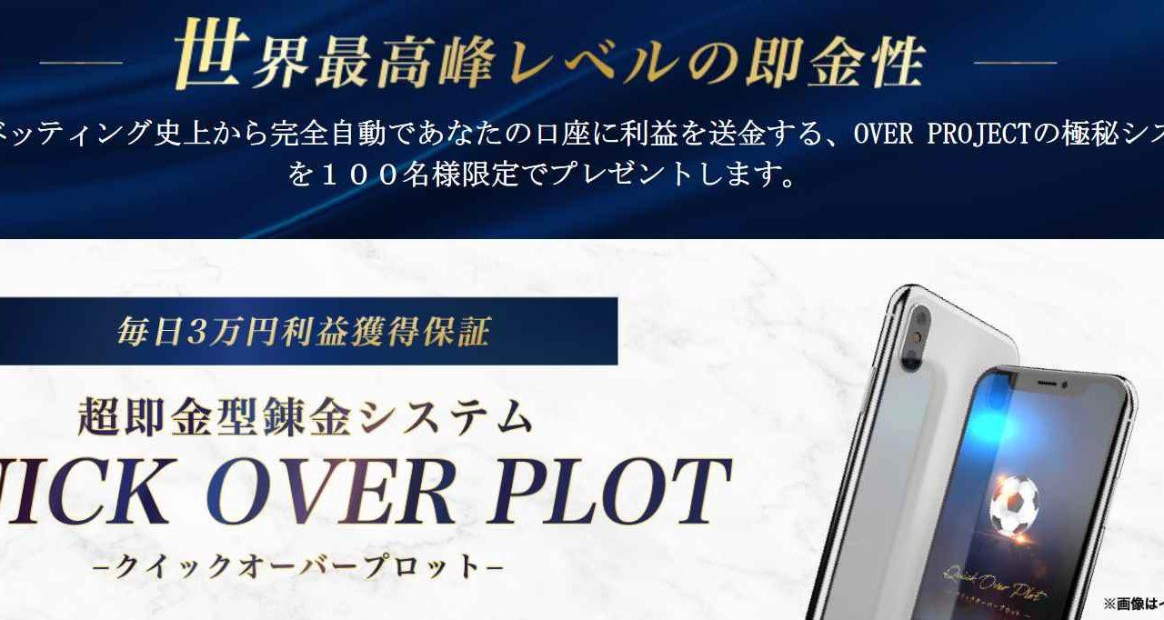 QUICK-OVER-PLOT01