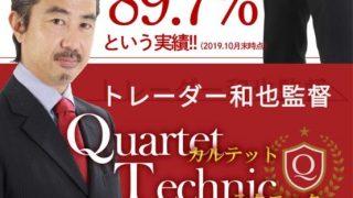QuartetTechnicAcademy01