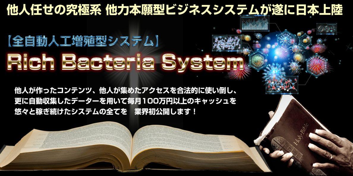 RBS-リッチバクテリアシステム極松前弘幸